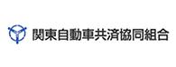関東自動車共済協同組合