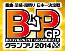 BPグランプリ2014