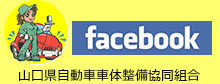 山口県自動車車体整備協同組合facebook