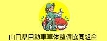 山口県自動車車体整備協同組合